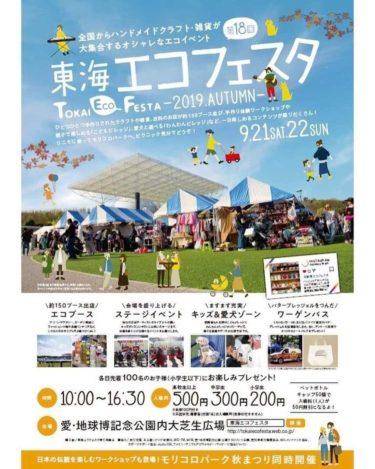 「東海エコフェスタ」イベントに参加!