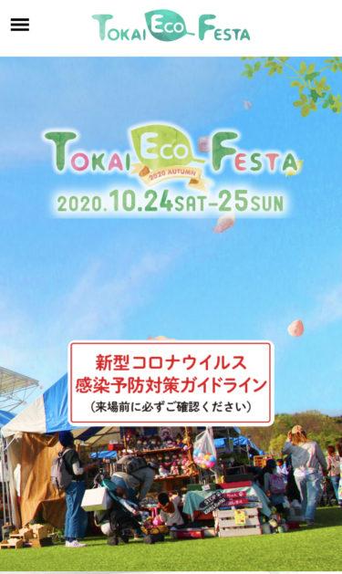 東海エコフェスタ2020秋 出店します